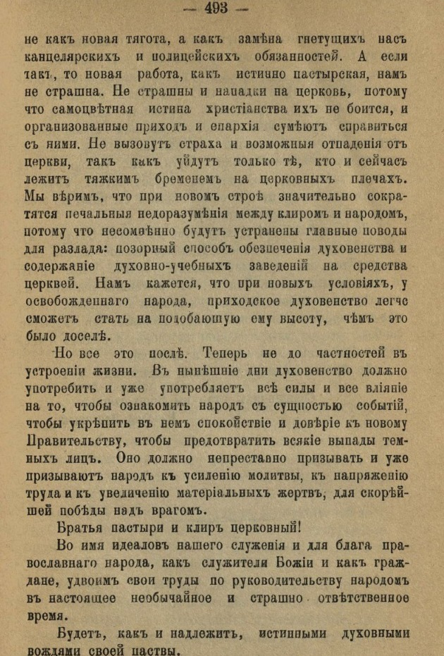 1917_3