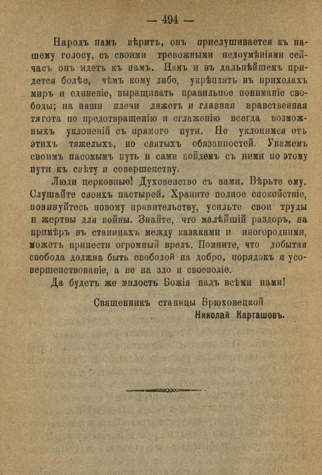 1917_4