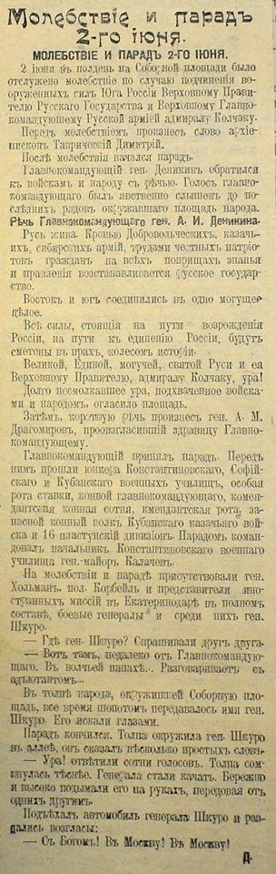 Екатеринодар и белый витязь Андрей Шкуро, или Съ Богомъ! Въ Москву! Въ Москву!