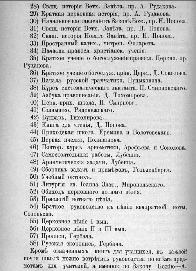 Gramotnost_1897_4