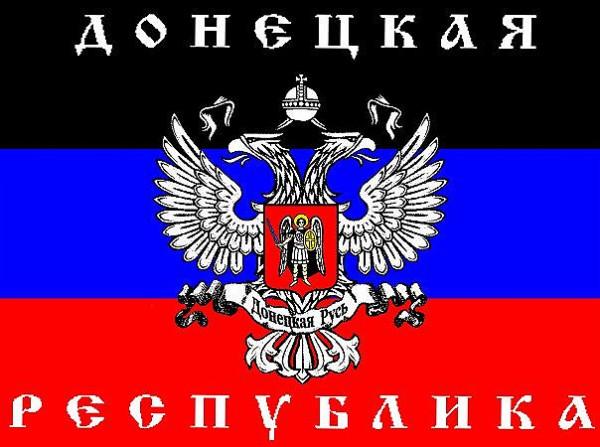 Донецкая Республика.