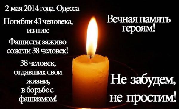 Скорбим10313995_n