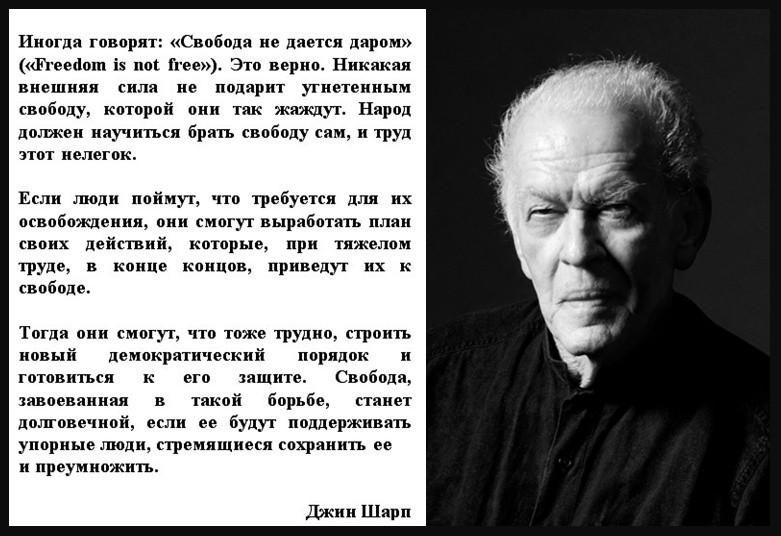 """Теоретик """"Цветных революций""""."""