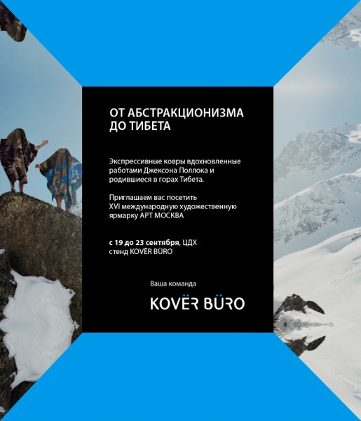 KoverBuro_Invitation_ArtMoscow