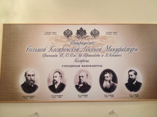 мануфактура Кострома
