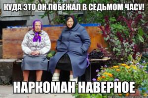 Бабки1