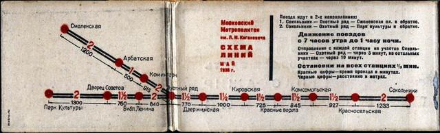 1000_metro.ru-1935map-big1_resize