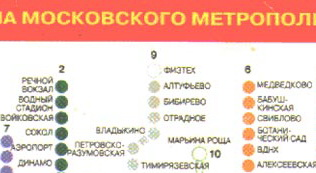 metro.ru-1996map-small3.jpgф