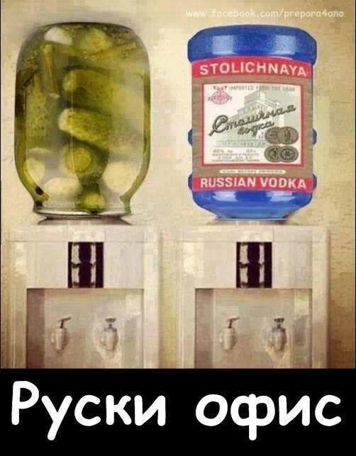 Русский офис