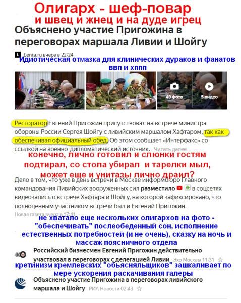 ИСТОРИЯ УСПЕХА в РФ 1991-2018 - Пригожин...