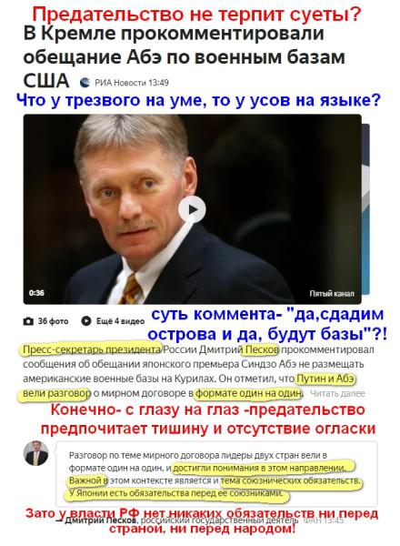 Эксперты о СДАЧЕ Курил Путиным - что ДАЛЬШЕ?