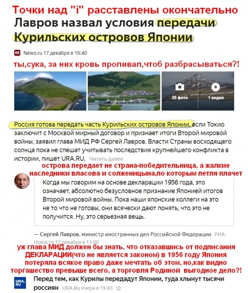 Лавров признал сдачу Курил: Путин -