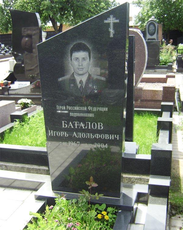 Игорь Адольфович Баталов надгробный памятник