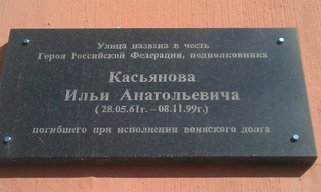 Илья Анатольевич Касьянов 166 ОМСБР Чечня