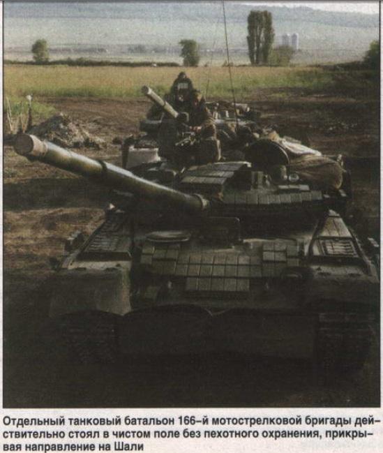 Танк ОТБ 166 ОМСБР бригады Чечня