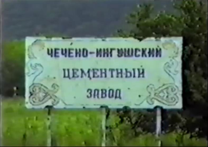 Чири Юртовский Цементный завод.