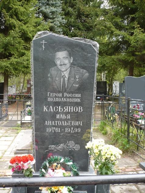 Kasynov_I_A