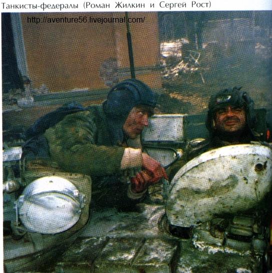 Чистилище танкист Роман Жилкин Сергей Рост