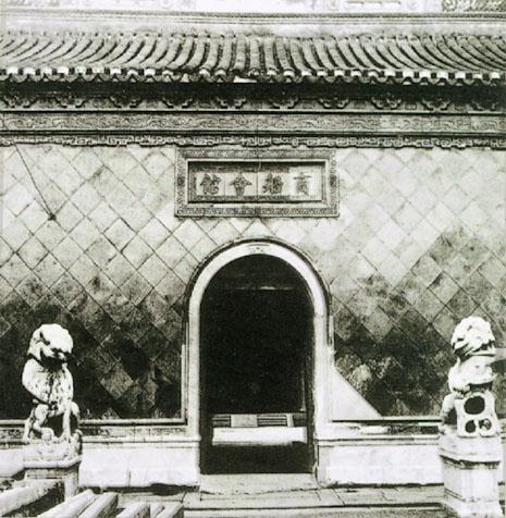 Shangchuan Huiguan circa 1900's