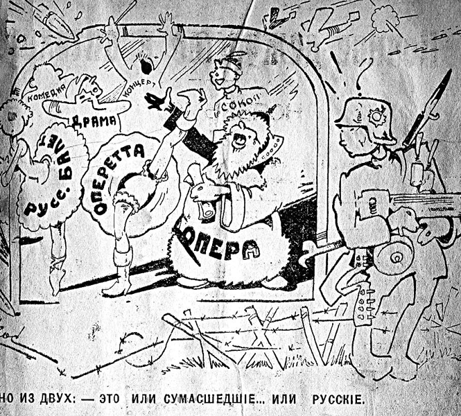 Russian Theatre Cartoon 44_30_01