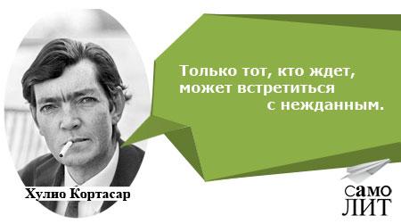 Цитата от Х.Кортасара