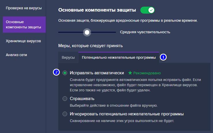 Настройка антивируса Avast!