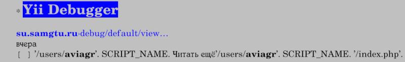 Строка поиска в Яндексе