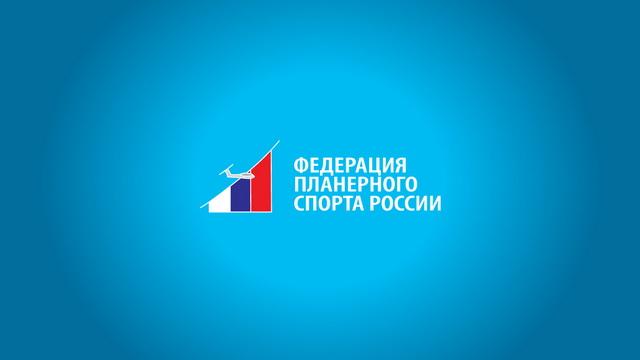 Федерация планерного спорта России