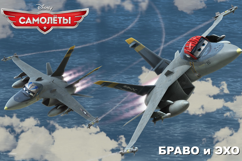 Planes_BravoEcho_Rollout_Final_RU