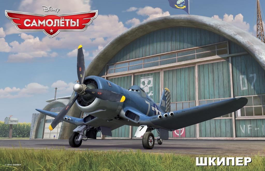Planes_Skiper_Rollout_Final_RU