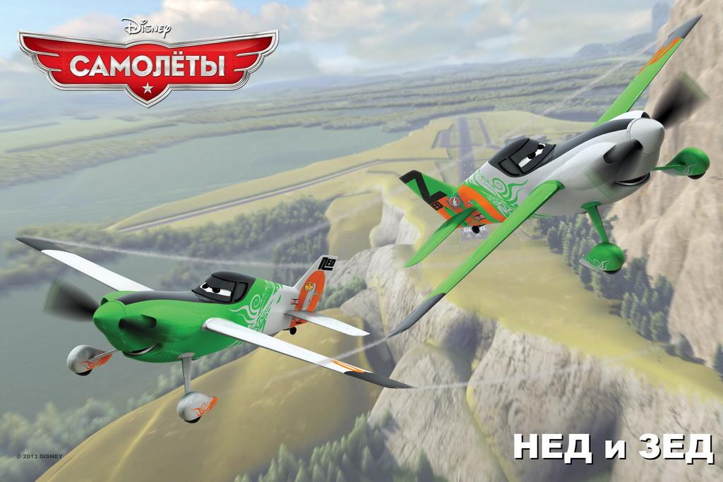 Planes_NedZed_Rollout_Final_RU