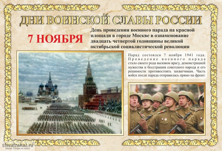 статье поздравление на день воинской славы россии эту поездку
