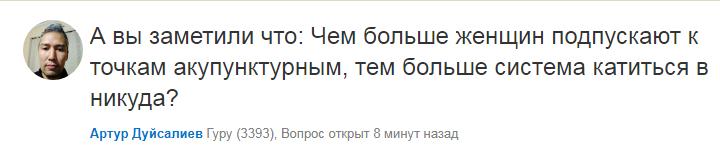 screenshot-otvet.mail.ru-2018-03-01-12-11-52-353