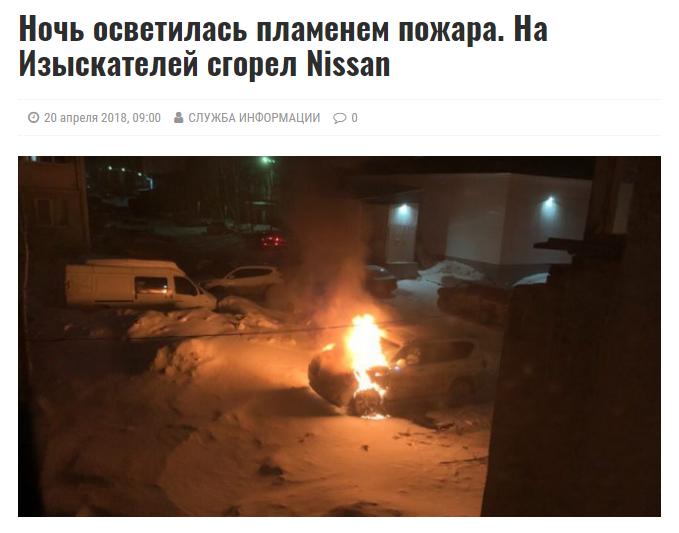 screenshot-noyabrsk-inform.ru-2018.04.20-09-59-23