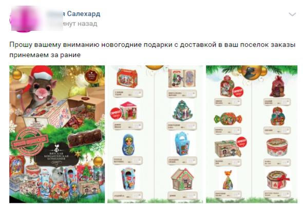 screenshot-vk.com-2019-10-28-11-09-14-067