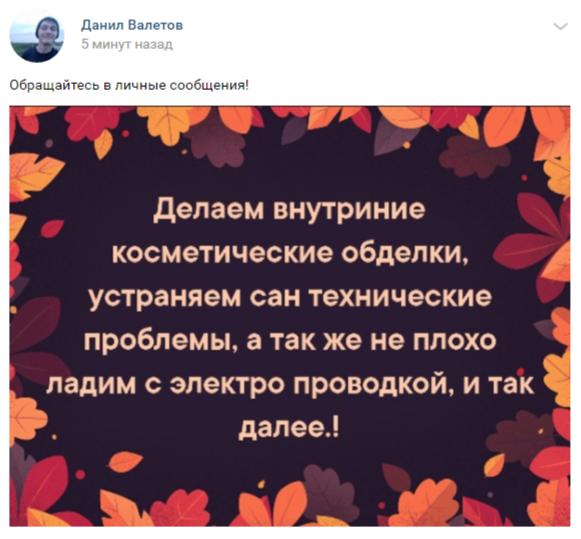 screenshot-vk.com-2019-10-30-15-11-59-338
