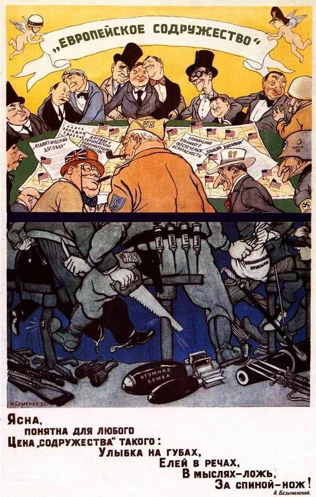 плакат-европа