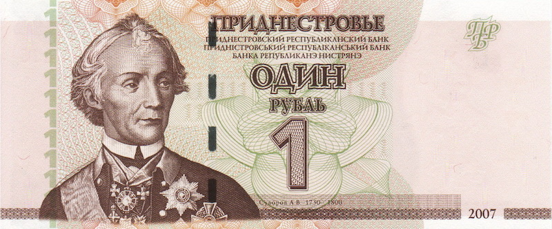 Приднестровье_1_рубль_2007_аверс