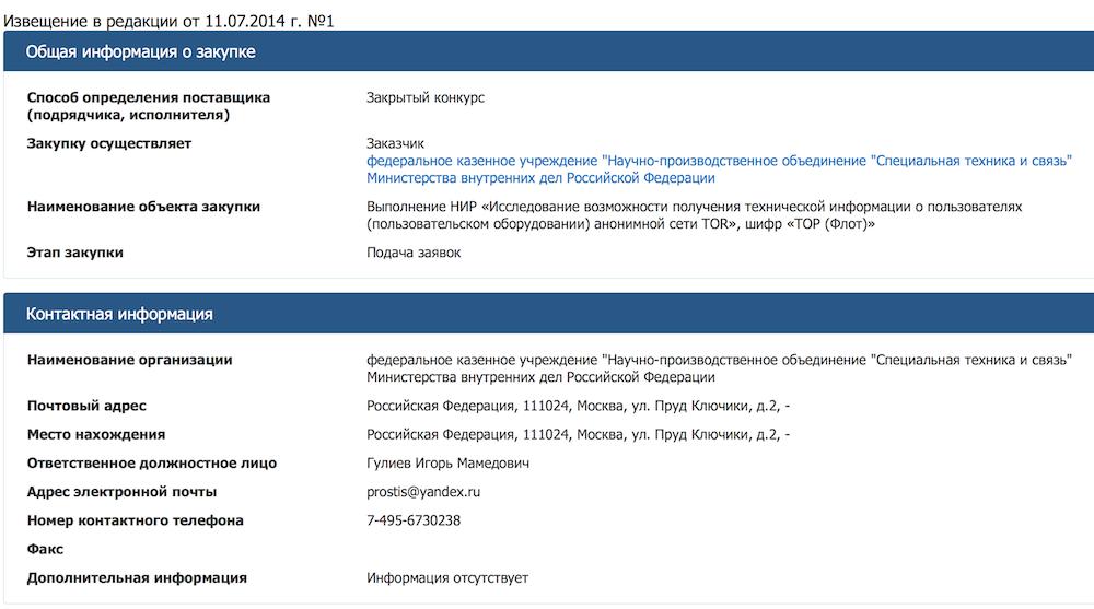 Снимок экрана 2014-07-24 в 9.12.01