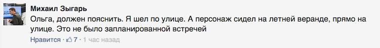 Снимок экрана 2014-07-31 в 1.10.28