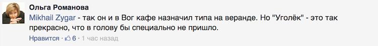 Снимок экрана 2014-07-31 в 1.10.37