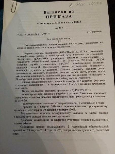 ОБСЕ опровергает информацию об обстреле наблюдателей на Луганщине - Цензор.НЕТ 2505