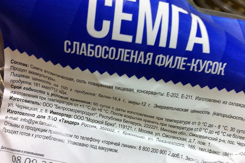 белорусская-семга
