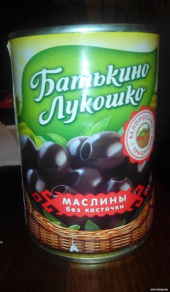 белорусские-маслины