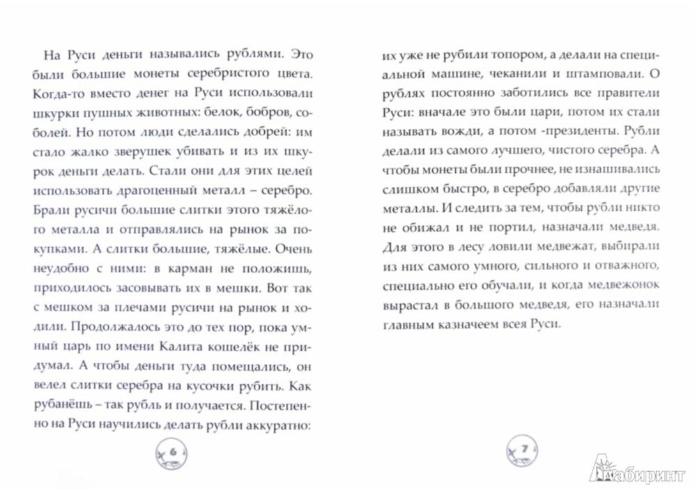 Снимок экрана 2014-10-24 в 19.32.18