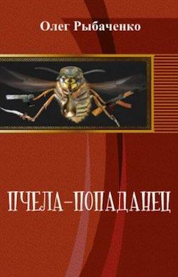 пчела-попаданец