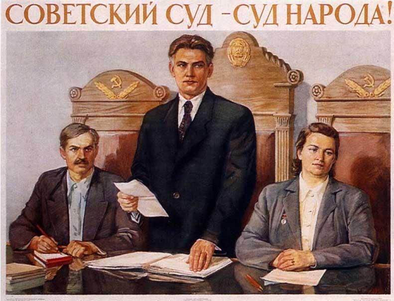 советский-суд