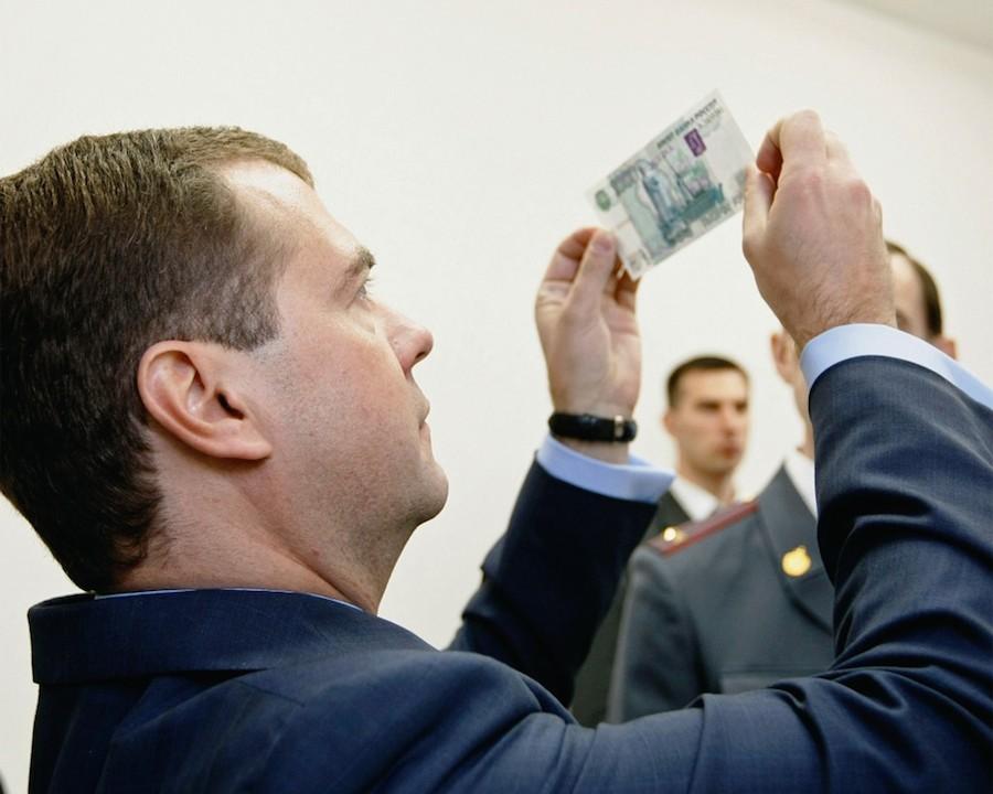 медведев-деньги