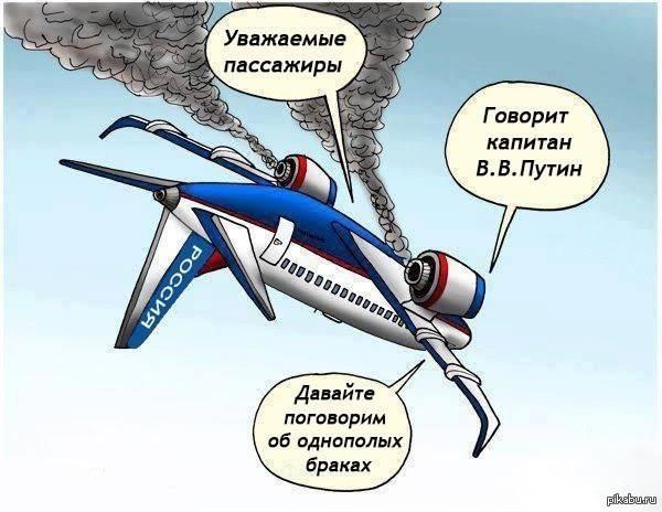 карикатура-самолет