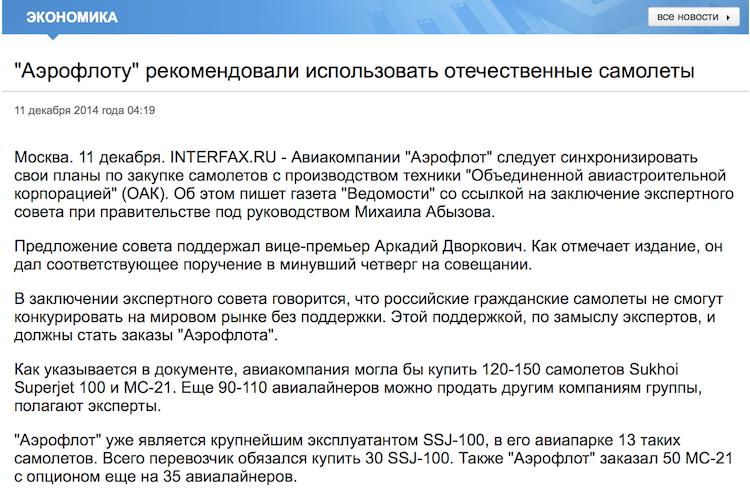 Снимок экрана 2014-12-11 в 9.01.52